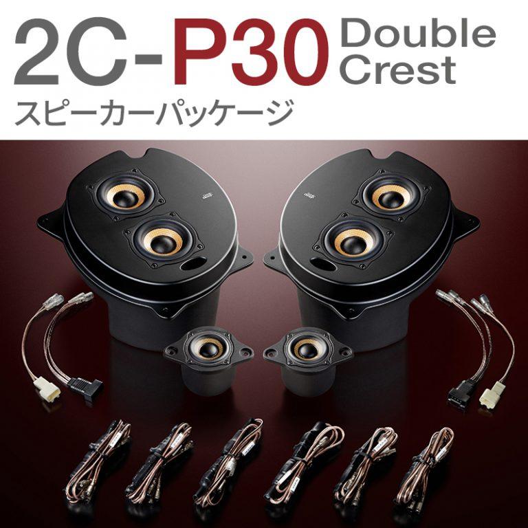 2C-P30-Double-Crest