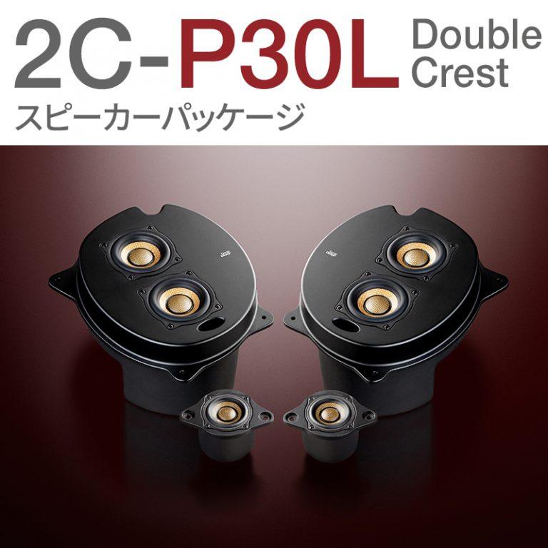 2C-P30L-Double-Crest