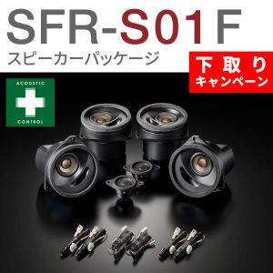 SFR-S01F-WRX-CAM