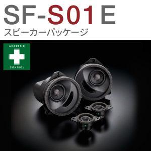 SF-S01E-WRX