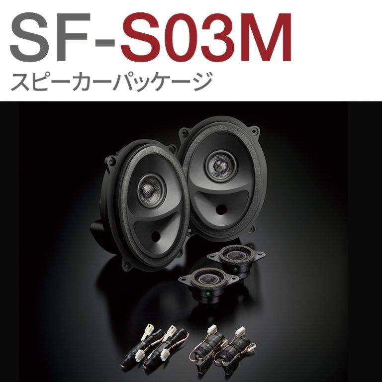 SF-S03M