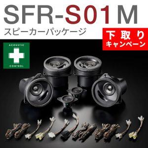 SFR-S01M-LEVORG-CAM