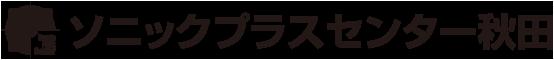 ソニックプラスセンター秋田