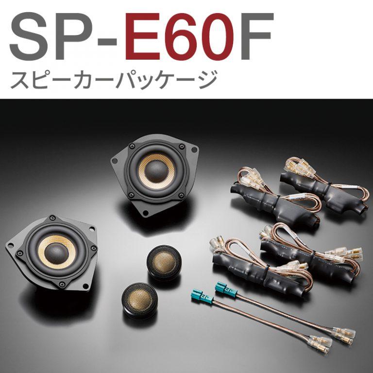 SP-E60F
