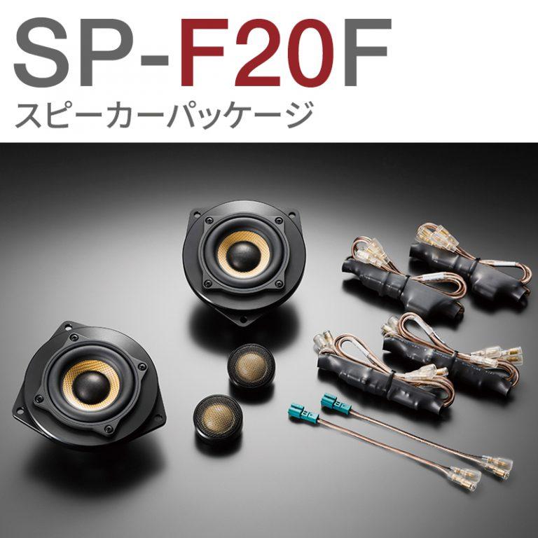 SP-F20F