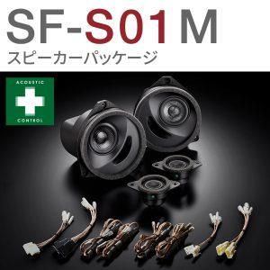 SF-S01M-XV
