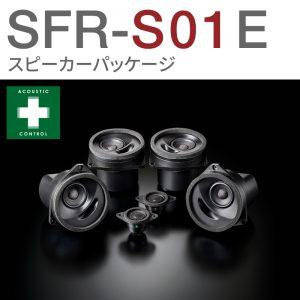 SFR-S01E-XV