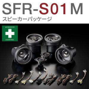 SFR-S01M-XV