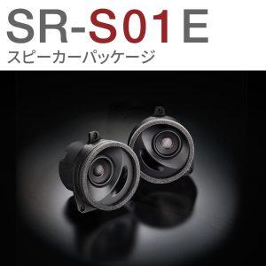 SR-S01E-XV