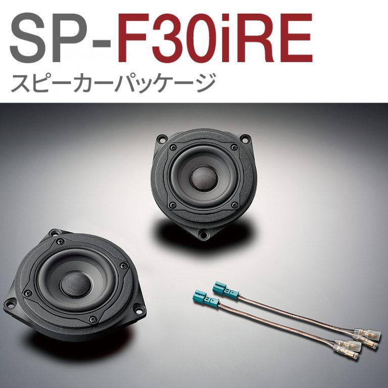 SP-F30iRE