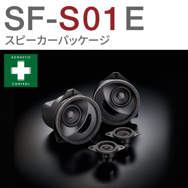 SF-S01E