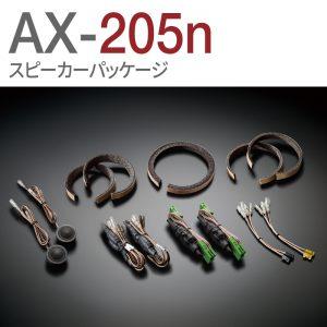 AX-205n