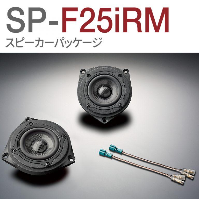 SP-F25iRM