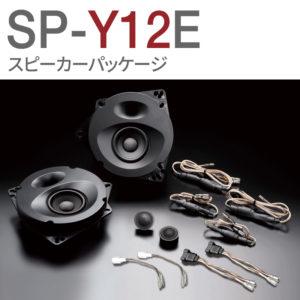SP-Y12E-CROSS