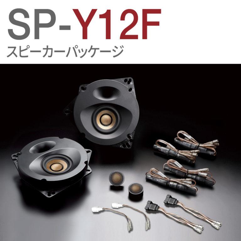 SP-Y12F